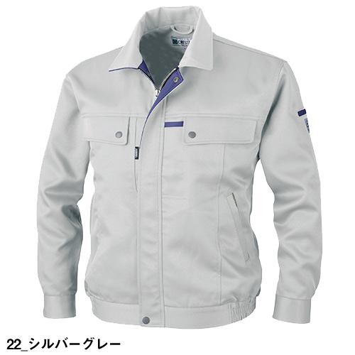 作業服ジーベック1570メンズレディース男性女性男女兼用作業着上着ジャケット定番