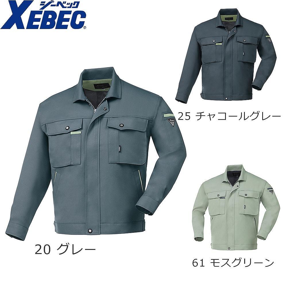 ジーベック/作業ブルゾン/4990