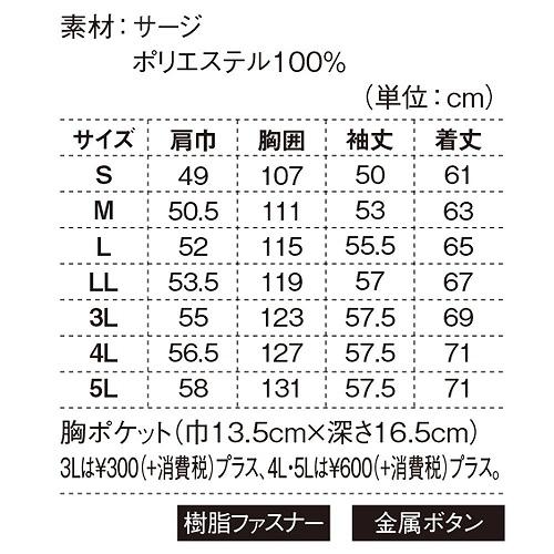 プリーツロンミニ、ミニブルゾン(4L、5L)