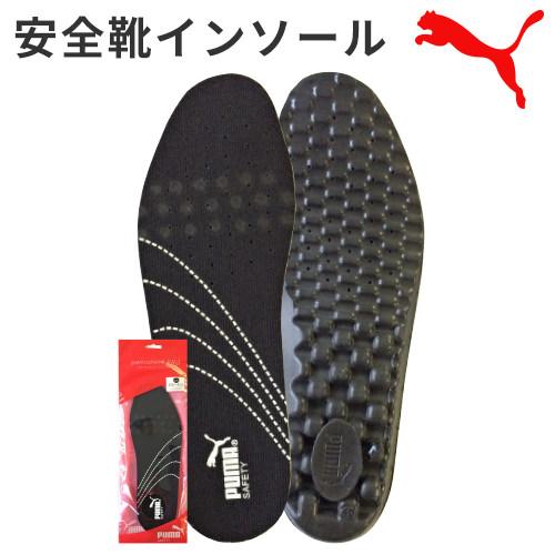 インソール PUMA プーマ NEW 20.450.0 安全靴用 作業靴用 中敷 evercushion お金を節約 翌日配送 PRO 安全靴インソール