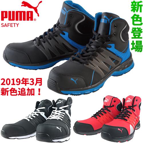 PUMAプーマ安全靴ヴェロシティ2.0VELOCITY2.0ハイカット新作新色予約受付中(2019年3月下旬発売予定)メンズレディース男性女性かっこいいおしゃれ軽量スニーカー紐靴作業靴