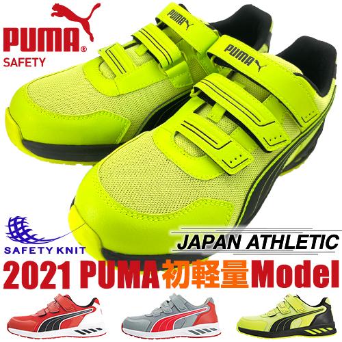 プーマから初となる軽量モデル登場 お手頃価格でご提供 贈答 安全靴 プーマ PUMA SPRINT 2.0 LOW スプリント ロー 新商品 現金特価 マジックテープ かっこいい 新作 メンズ 2021年 軽量 おしゃれ 人気 JSAA規格 レディース プロテクティブスニーカー