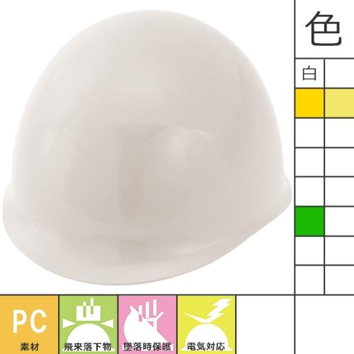 スターライト販売/MPタイプヘルメット/PC-1(BHZ内装)