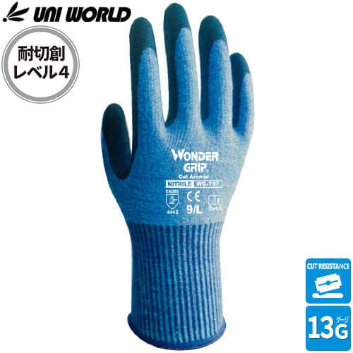 耐切創手袋ユニワールドワンダーグリップカットアラミドWONDERGRIPCutAramid1双WG757