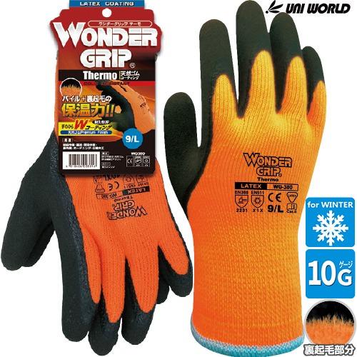 防寒手袋 ユニワールド WG380 ワンダーグリップ サーモ WONDER GRIP Thermo 作業手袋 ついに入荷 ダイダイ ORANGE 本日の目玉 作業用防寒手袋 あたたかい おれんじ 翌日配送 雪かき 橙色