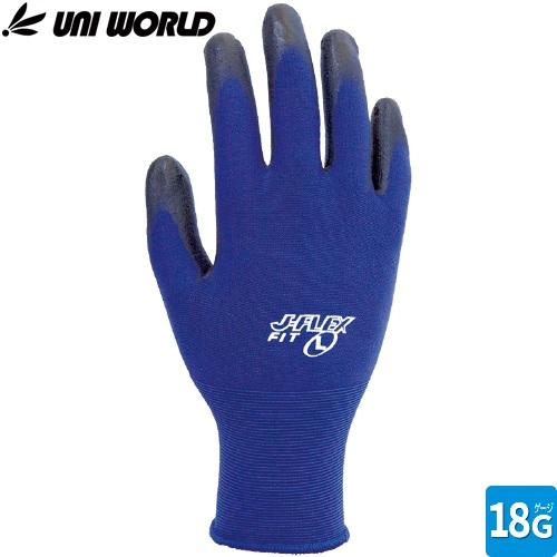 背抜き手袋ユニワールドジェイフレックスフィットJ-FLEXFIT1双5570