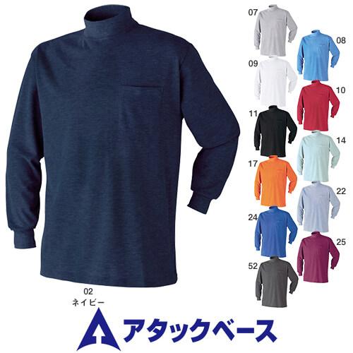 長袖Tシャツ カジュアル アタックベース お求めやすく価格改定 ATACK BASE カジュアルウェア 通年対応 ハイネック 3030-15 メンズ ストアー