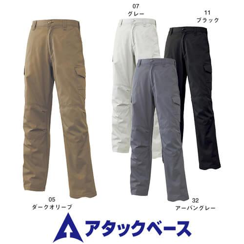 作業着 作業服 秋冬 通年 カーゴパンツ ギフト アタックベース ATACK BASE 市販 017-1 メンズ ポケット付き