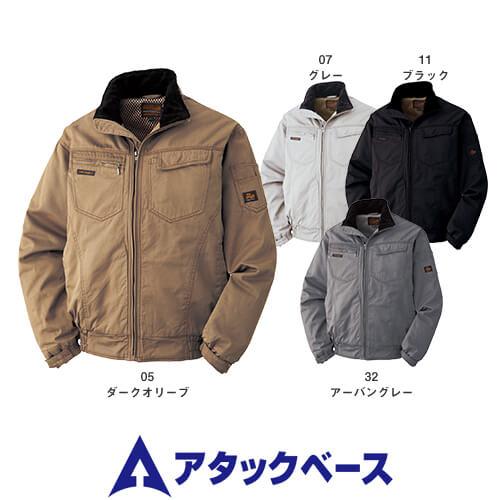 防寒ジャンパー 作業着 作業服 アタックベース ATACK BASE 031-1 防寒作業服 防寒ウェア 綿防寒ブルゾン メンズ 予約販売品 有名な