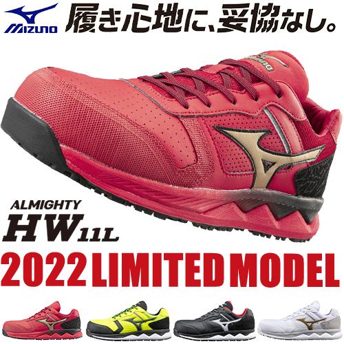 2020年新作に限定モデルが登場 新たな機能を搭載しデザインも一新 限定モデル 引き出物 安全靴 ミズノ MIZUNO ALMIGHTY HW11L オールマイティ F1GA2000 紐靴 耐滑 おしゃれ JSAA規格 70%OFFアウトレット 新商品 メンズ レディース かっこいい 2020年 作業靴 軽量 新作