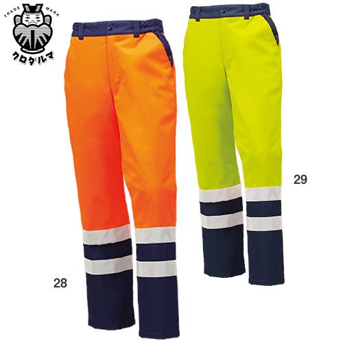 お買物マラソン期間中全品ポイント5倍以上 クロダルマ 57215 パンツ 高視認性防水防寒 作業着 安全用品 KURODARUMA