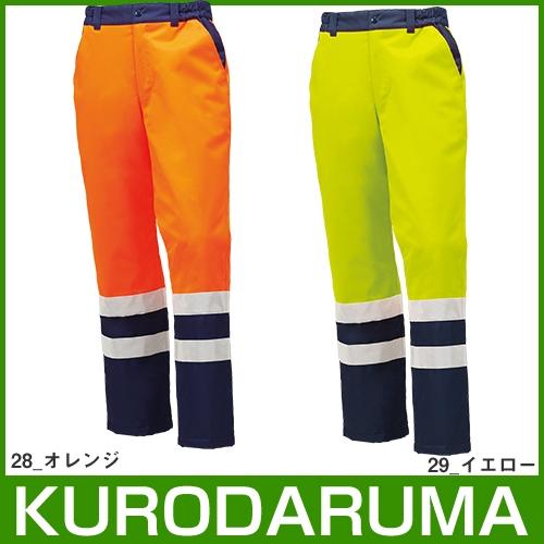 クロダルマ 57215 パンツ 高視認性防水防寒 作業着 安全用品 KURODARUMA