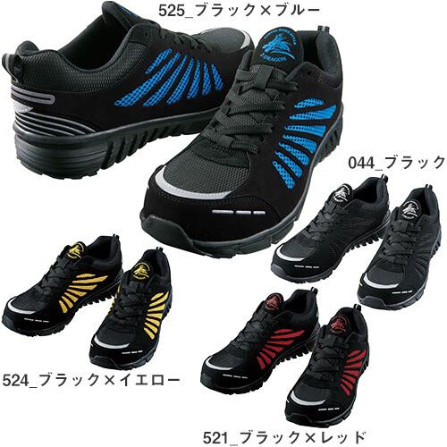 ショッピング 安全靴 紐靴 自重堂 S4161 Z-DRAGON ユニセックス 最安値 超軽量セーフティシューズ 先芯あり セーフティースニーカー