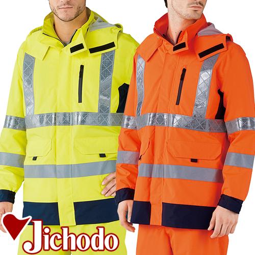 お買物マラソン期間中全品ポイント5倍以上 作業服 高視認コート 自重堂 JICHODO 高視認レインコート フード付き 81273 安全服 反射材付 作業着
