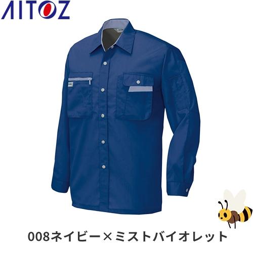 お買物マラソン期間中全品ポイント5倍以上 アイトス AZ-5325 長袖シャツ(薄地) AITOZ 作業服 作業着 長袖 ワークウエア