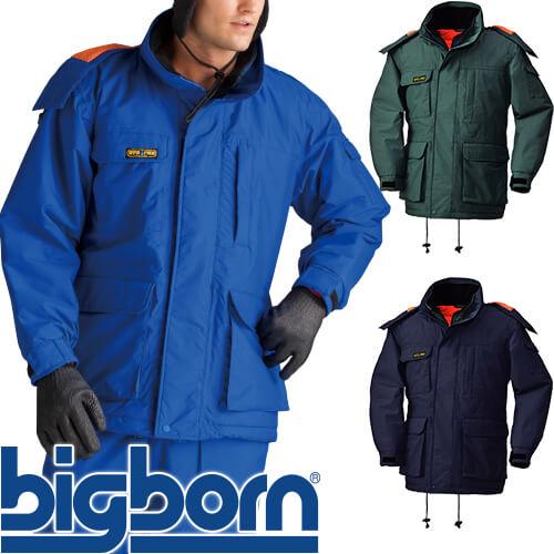 お買物マラソン期間中全品ポイント5倍以上 防寒コート ビッグボーン コート 8535 作業着 防寒 作業服