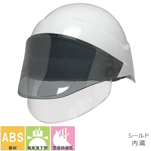 工事ヘルメットシールドヘルメットDICヘルメットAG-05S型SYE-K7式インナーシールドタイプAG05工事用土木建築防災