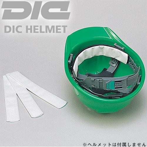 熱中症対策 DICヘルメット 汗取り 1000枚セット 暑さ対策 熱中症対策