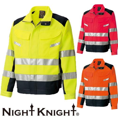 作業服 ブルゾン 高視認 タカヤ商事 TAKAYA Night Knight 高視認性安全ジャケット TU-NP20 安全服 反射材付 作業着