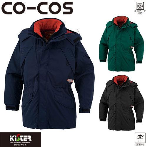 防寒コート コーコス信岡 CO-COS エコ防水防寒コート 8206 作業着 防寒 作業服