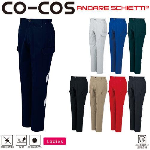 作業服 レディース パンツ コーコス信岡 CO-COS レディースノータックカーゴパンツ(62~66) A-3175(62~66) 作業着 通年 秋冬:作業服 安全靴 安全帯のまもる君