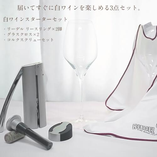 買ってすぐに白ワインが楽しめる4点セット 至高 ワイングラス セット リーデル ワインオープナー ワイン 白ワインスターターセット トラスト ギフト