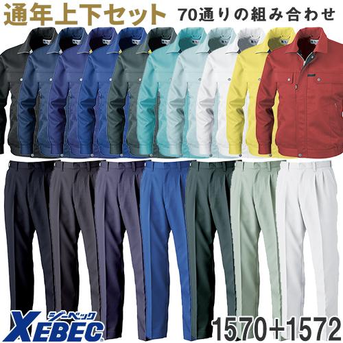 作業服ブルゾンジーベック1570s上下セット(長袖ブルゾン+スラックス)作業着通年秋冬