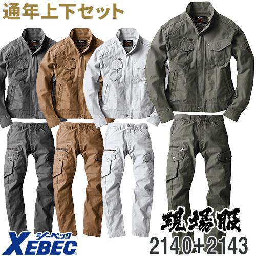 作業服 上下セット ジーベック 2140シリーズ(2140 長袖ブルゾン+2143 カーゴパンツ)作業着 ブルゾン 上着 パンツ ズボン 通年 秋冬