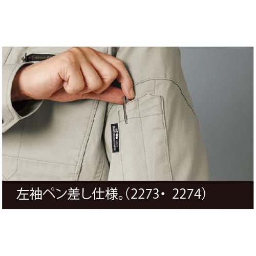 作業服ブルゾンジーベック2274s現場服上下セット(長袖ブルゾン+カーゴパンツ)作業着春夏