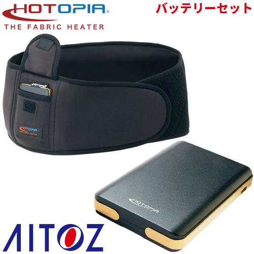 腹巻 防寒 ベルト(HOTOPIA) 専用バッテリーセット 防寒 あたたかい 冬用