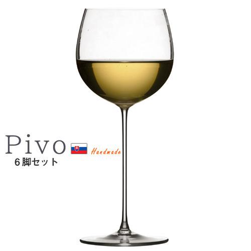 リーズナブルな熟練の職人による美しいハンドメイドグラス ワイングラス Pivo ピーボ オーソドックス シャルドネ 6脚セット GP305KC ハンドメイドグラス