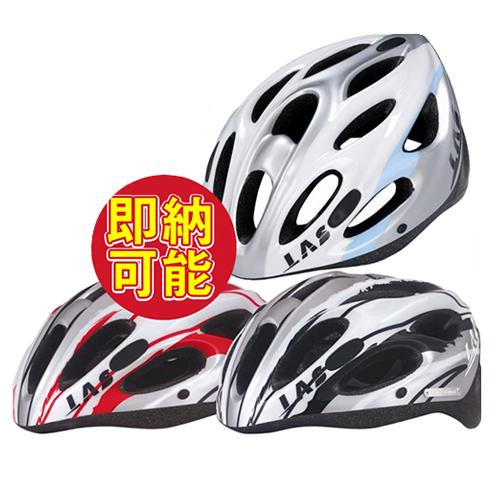 【自転車 ロード】LAS ラス・ヘルメット ESPRIT2 エスプリ2 58~62cm【在庫1点あり】【即納可能】【在庫一掃】