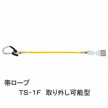 タニザワ/2丁掛け式安全帯