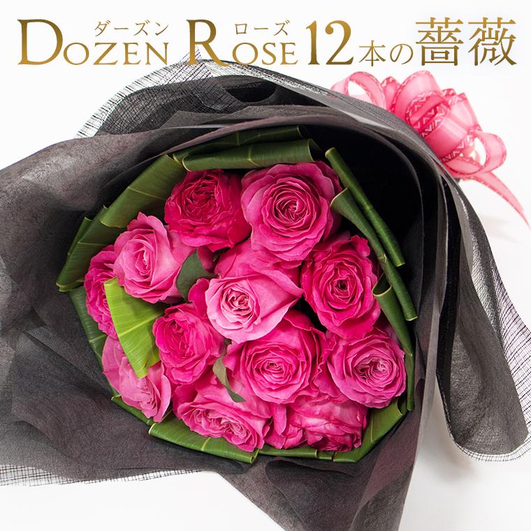 ダーズンローズ 大輪ピンクのバラ花束 12本 プロポーズ ラメ無料 結婚式 結婚記念日 薔薇12本 送料無料 サプライズ プロポーズ ダーズン 国産 大輪 ピンクばら ピンク