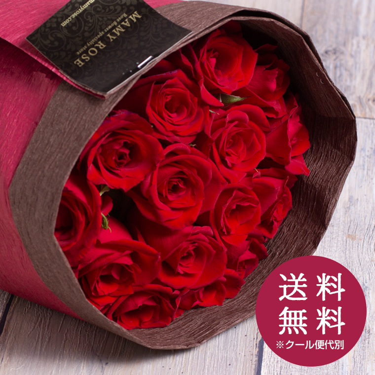 お試し バラの花束 15本