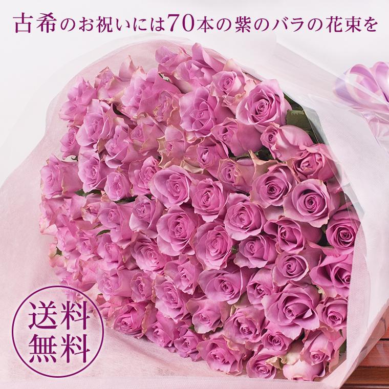 【送料無料】古希祝いに♪ 紫のバラの花束 70本 【お祝い 花 パープル 薔薇 プレゼント ギフト 誕生日 クラシックバレエ 花 指定日配達対応 あす楽 土曜営業 12時までのご注文で即日発送】