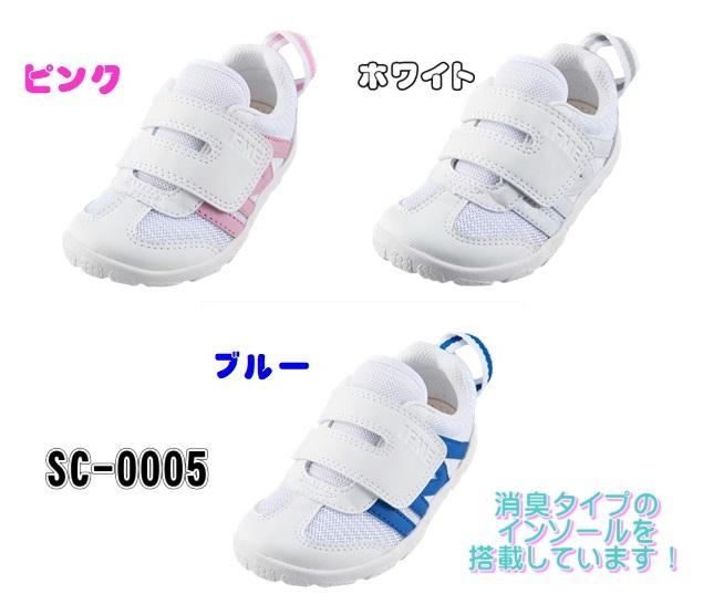 イフミー 上履きSC-0005(15cm〜21cm)*消臭タイプ