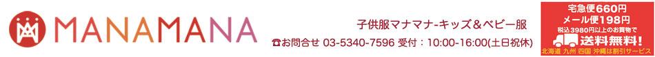子供服マナマナ-キッズ&ベビー服:プリンセスドレス おもちゃ ブランド子供服&ベビー服のオンラインショップ
