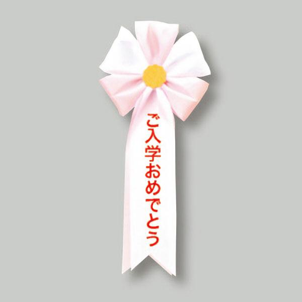 【10%OFF】胸章 五方 ご入学おめでとう 桃(時)色