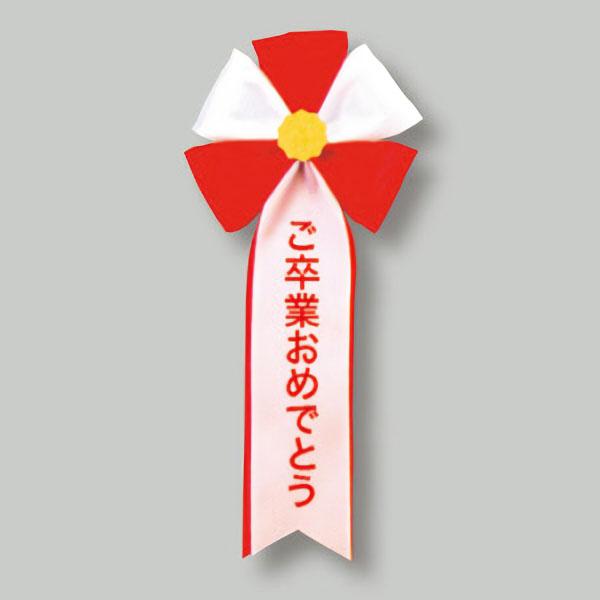一番の 赤×100 胸章五方胸章五方 ご卒業おめでとう 赤×100, 誕生日ケーキのお店エスキィス:002b5f74 --- originalityshapecity.forumfamilly.com