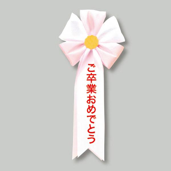 胸章 五方 ご卒業おめでとう 桃(時)色