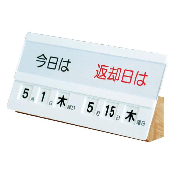 ライブラリーカレンダー両側SP 白 760110