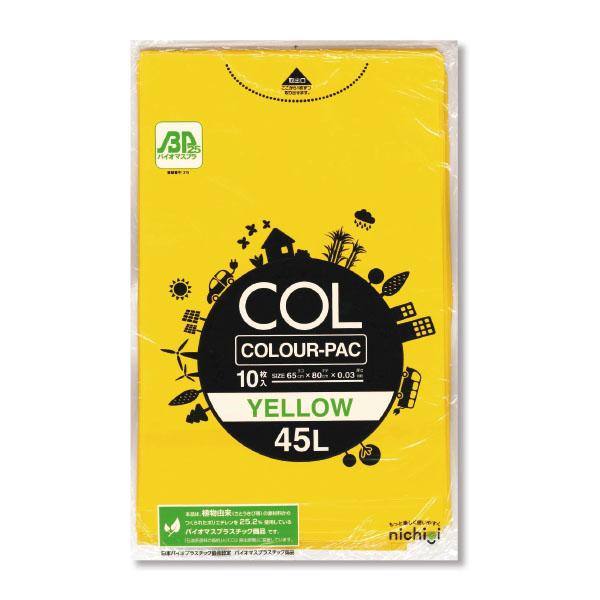 デポー 色鮮やかで透けにくい GPカラーパック45L イエロー いよいよ人気ブランド