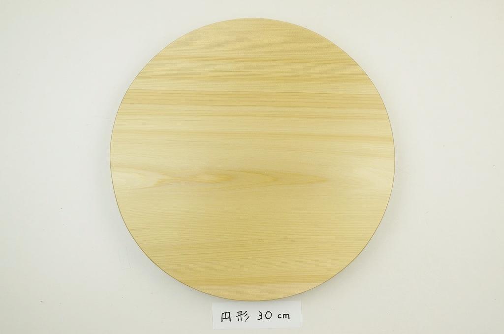 まな板 【まな板 丸】【木・抗菌】国産青森ヒバ木の丸いまな板 一枚板 送料無料(直径30cm厚さ3.3cm)お届けするまな板の木目は全て異なります、お客様の木目のご要望にはお答え出来ませんのでご了承下さい。(まな板立ては付属致しません)