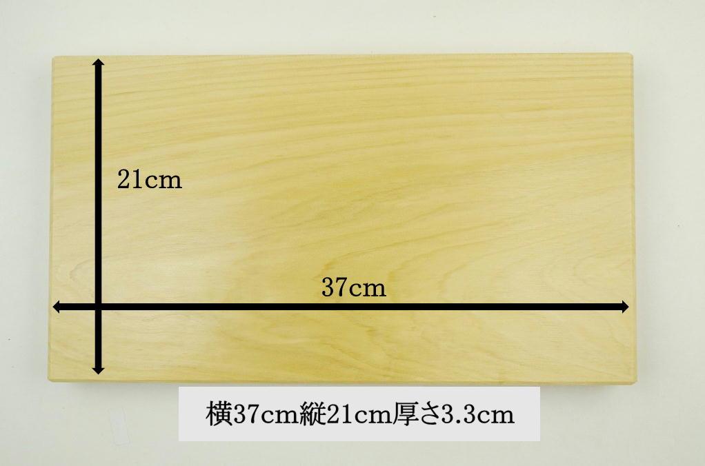 まな板 青森 ヒバ 横37cm×縦21cm厚さ3.3cm 抗菌 木製 再再販 まな板立ては付属致しません 送料無料お届けするまな板の木目は全て異なります OUTLET SALE お客様の木目のご要望にはお答え出来ませんのでご了承下さい