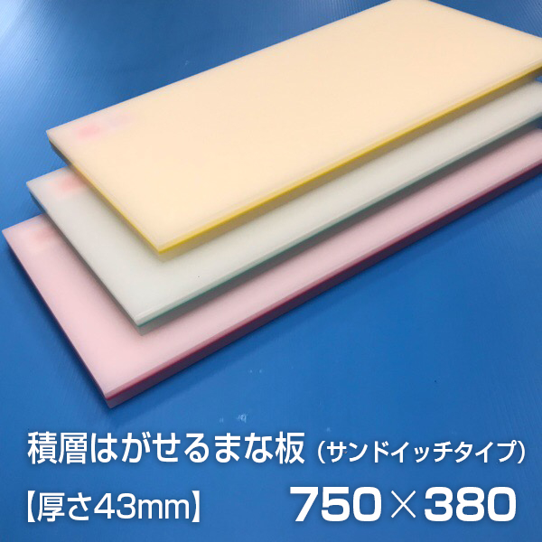 ヤマケン 業務用積層はがせるカラーまな板 サンドイッチ 750×380×43mm