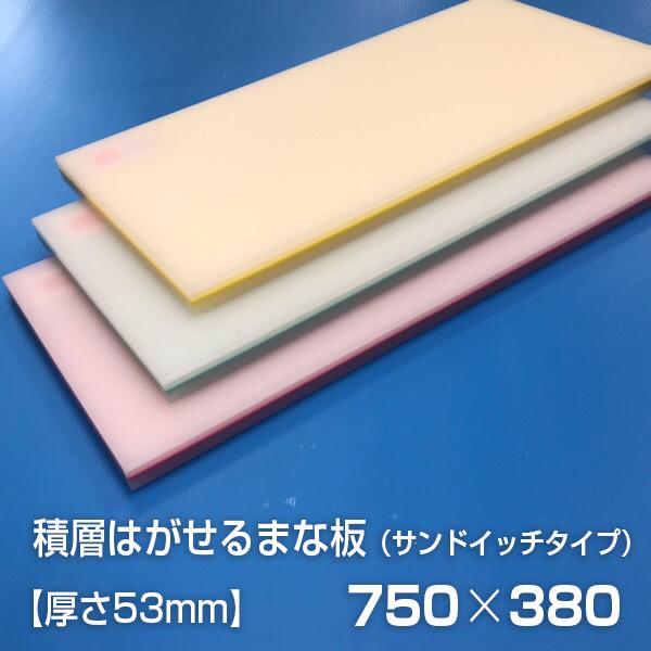 ヤマケン 業務用積層はがせるカラーまな板 サンドイッチ 750×380×53mm