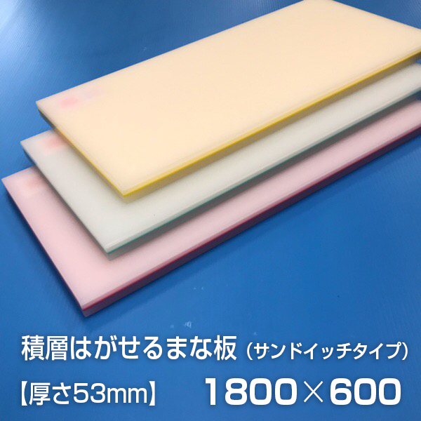 ヤマケン 業務用積層はがせるカラーまな板 サンドイッチ 1800×600×53mm