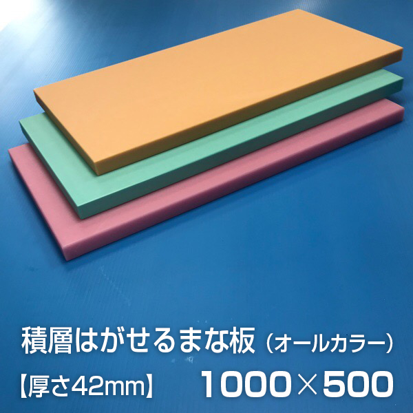 ヤマケン 業務用積層はがせるカラーまな板 オールカラー 1000×500×42mm