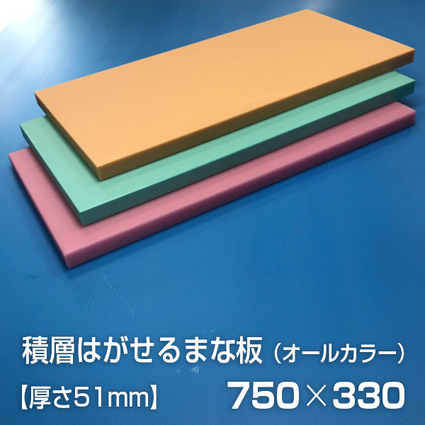 ヤマケン 業務用積層はがせるカラーまな板 オールカラー 750×330×51mm